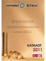 Download Catalog 2011